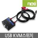 USBKVM스위치 2포트 PC공유기 선택기 셀렉터 USB KVM