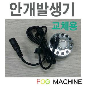 안개발생기(교체용)/초음파안개발생기/초음파가습/수