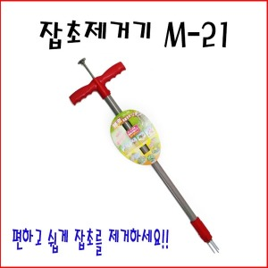 잡초뽑게 잡초제거기 뽑기 M-21 호미 농기구