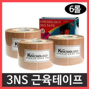 VT 3NS 스포츠 테이핑 근육테이프 5cmX5m(6롤)
