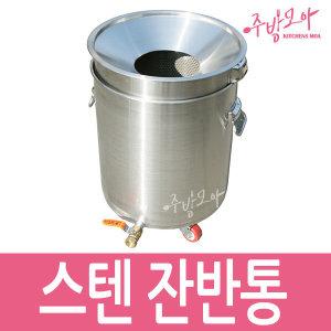 잔반통 짬통 스텐 업소용 음식물 쓰레기통 식당용