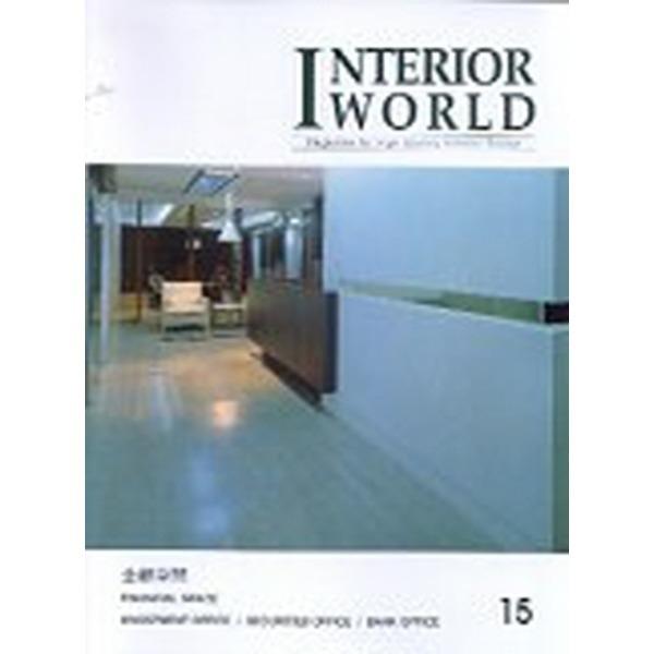 인테리어 월드(Interior World) 15 금융공간