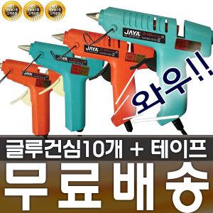 (무료배송)글루건 순간접착제 실리콘 목공본드 핫멜트
