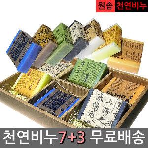 어성초 천연비누 7+3 돌답례품 EM 수제비누 선물세트