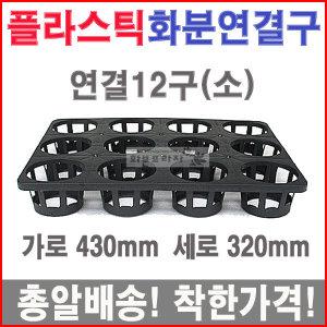 연결12구(소)(25개)플라스틱/육묘/포트/농장/모종화분