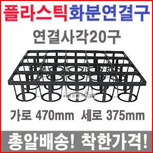 연결사각20구(25개)플라스틱/육묘/포트/농장/모종화분