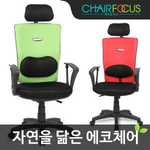 자연을 닮은 에코체어/ MD추천의자/엣지있는의자