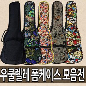 우쿨렐레케이스 20종 가방 스트링 팰트피크 사은품