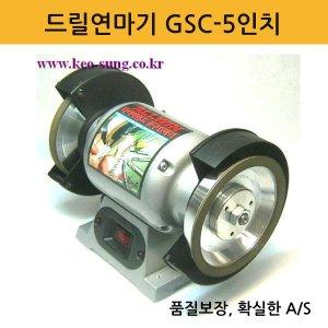 특가상품/공구연마기/GSC-5인치/드릴연마기/품질우수