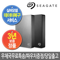 +�޴��+��ǰ+ Backup Plus S Portable 4TB �����ϵ�