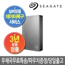 +�����ͺ���+ Backup Plus Silver SRS 4TB �����ϵ�