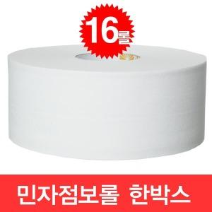 민자점보롤화장지/휴지/모나리자/케이스/디스펜서