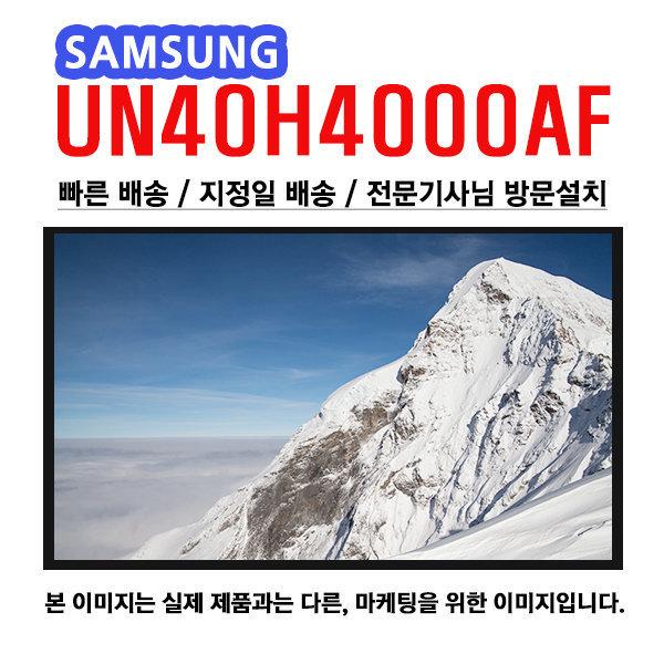 삼성 LEDTV/UN40H4000AF/HD급/고정스탠드형(SKD)