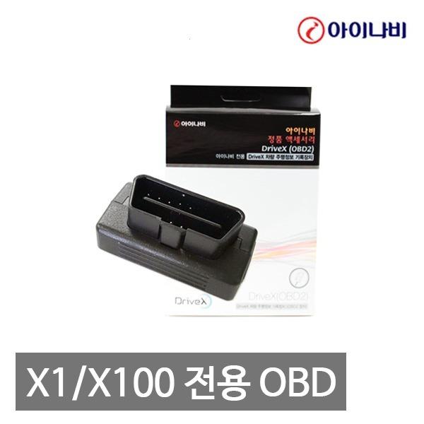 아이나비 X1/X100 네비게이션 OBD II 퀀텀/QXD 시리즈