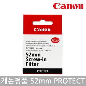 (캐논공식총판) 정품 PROTECT 52mm 최신박스/빛배송