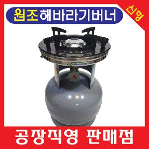 공장직영판매점 - 동성 해바라기버너 3kg lpg 가스통