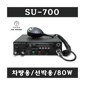 SU-700 선박용앰프/차량/싸이렌/SU700