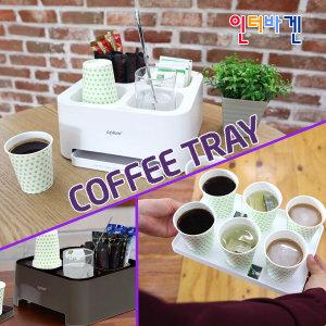 커피트레이 수납 정리함 보관 티박스 탕비실 컵받침
