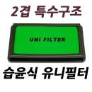 올뉴카니발/유니필터/습윤식에어필터/에어필터/흡기