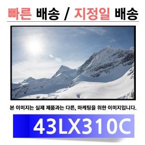 LEDTV 43LX310C 고정 벽걸이/스탠드 전국배송(SKD)