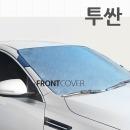 투싼 성에방지커버 앞유리커버 햇빛가리개 IX 올뉴