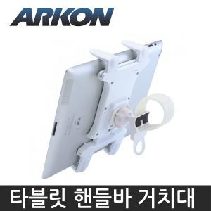 아콘 TAB234-W 타블릿 핸들바 거치대 태블릿