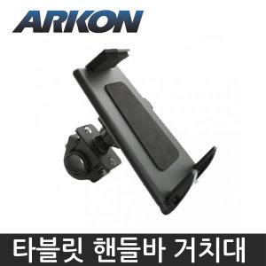 아콘 TABPB127 타블릿 핸들바 거치대 태블릿