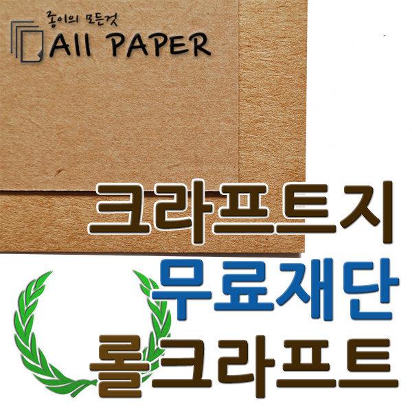 올페이퍼/크라프트지/소포지/그라우드지/포장지/명함