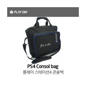 PS4 콘솔백 파운틴  / 플레이스테이션 파운틴 콘솔백