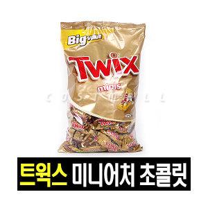 트윅스 미니스 초콜릿 1875g/초코바/대용량/개별포장