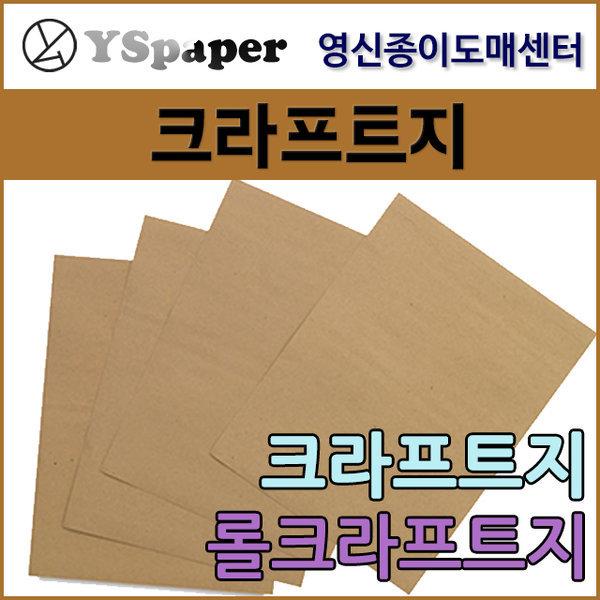 영신종이도매센터/크라프트지/그라우드지/소포지