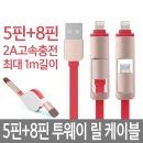5��+8�� ������ �����̺� ����Ʈ�� ������ ������ USB
