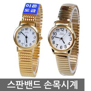 패션 손목 시계 이온도금 신축성 밴드 어버이 선물