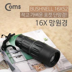 휴대용 소형 포켓 16배 고배율 망원경/선명한 단망경