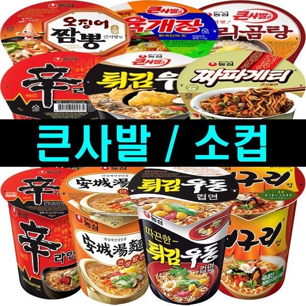 컵라면큰사발/소컵 신라면/너구리/새우탕/튀김우동