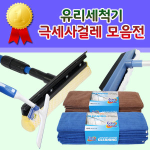 도매상품/유리창닦이/유리청소용품/전제품 무료배송