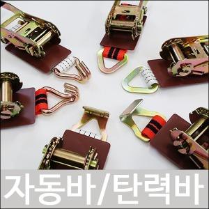 동명농자재/자동바/깔깔이바/안전바/탄력바/화물바