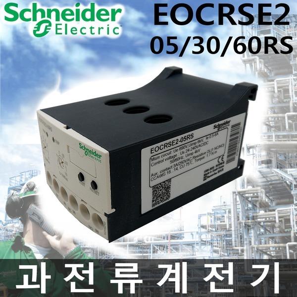 모터/보호/과부하/계전기/EOCR/SE2/05RS/30RS/60RS