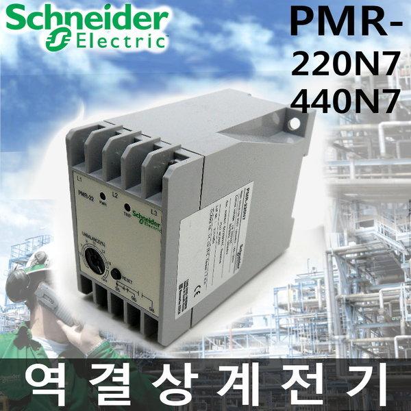 역결상/역상/결상/보호/계전기/EOCR/PMR/220N7/440N7