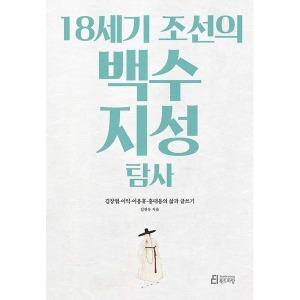 18세기 조선의 백수 지성 탐사  북드라망   길진숙  김창협  이익  이용휴 홍대용