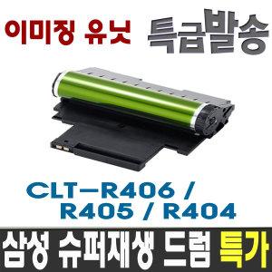 이미징 유닛 전사벨트 CLT-R406 유니트 새현상기 드럼