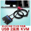 2포트 USB KVM스위치 PC2대 키보드 마우스 제어