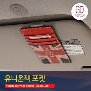 썬바이저 포켓/빈티지유니온잭/썬바이저수납/카드보관