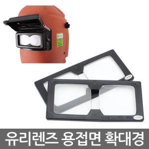 용접면 확대경 용접 돋보기 안경 용접용품 자동면