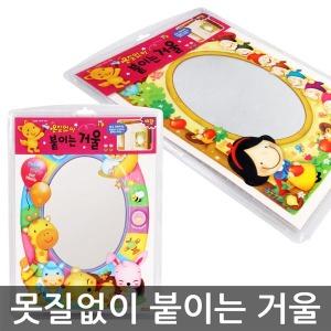 못질없이 붙이는 거울/아이방 거실 캐릭터거울