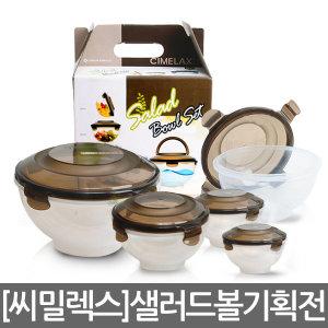 샐러드볼 기획전/믹싱볼/채반/야채탈수기/주방용품
