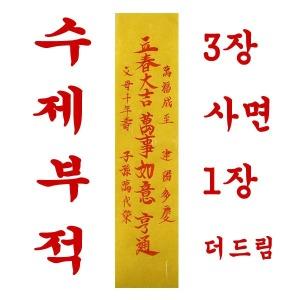 수제 입춘대길 부적/행운부적/액막이/입춘부