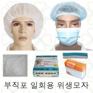 위생모자/부직포일회용위생모자/라운드캡/마스크