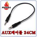 짧은 AUX CABLE 3.5 이어폰  케이블 오디오