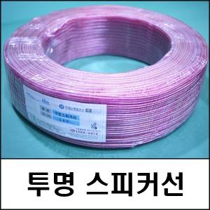 투명 스피커선 30C 100M (1ROLL)